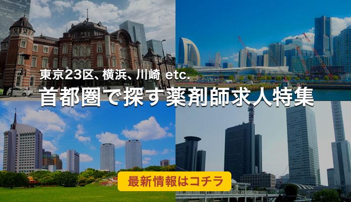 東京23区、横浜、川崎など首都圏で探す最新の求人特集 最新情報はこちら
