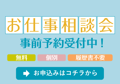 お仕事相談会 次回1月26日開催予定!