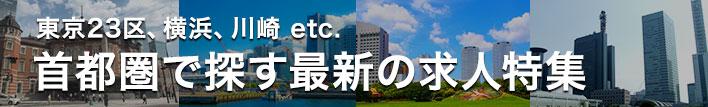 【人気】首都圏で探す最新の求人!